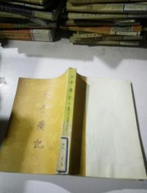 太平广记(八)