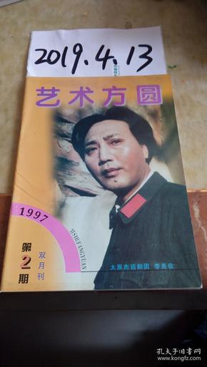 艺术方圆1997年 双月刊  2期