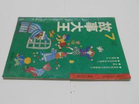 故事大王-1992年第7期