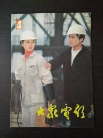 大众电影1983.4