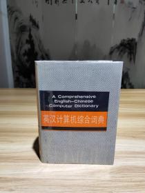 英汉计算机综合词典