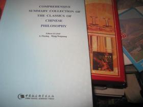 中国哲学典籍大全提要-(Introduction to Classics of Chinese Philosophy)