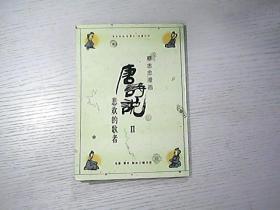 蔡志忠漫画唐诗说 2