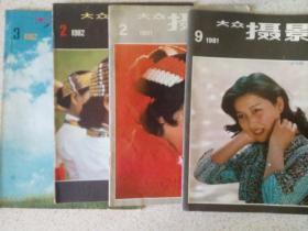 大众摄影 1981、1982年9本合售