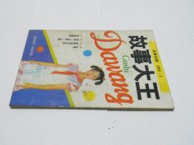 故事大王-1991年第1期