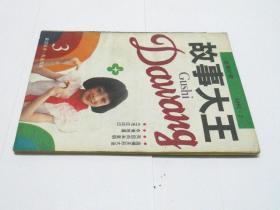 故事大王-1991年第3期