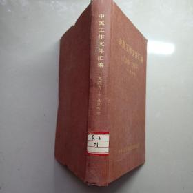 中医工作文件汇编(1949-1983) 32开精装本  馆书