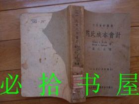 陀氏成本会计(全一册)
