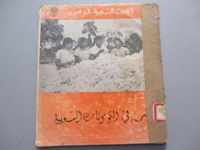 人民公社中的妇女(阿拉伯语版)