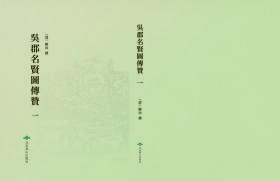 吴郡名贤图传赞