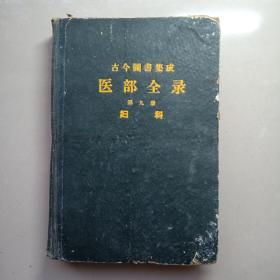 古今图书集成医部全录 第九册 妇科  (精装 馆藏 目录有水印) 内容全,不影响阅读
