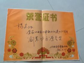 荣誉证书1999杨宗同志(包邮