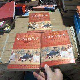 文化国宝:中国成语故事 图文本(1、3、4)
