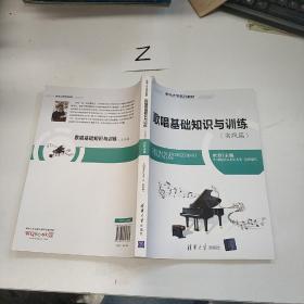 老年大學系列教材:歌唱基礎知識與訓練(實踐篇)