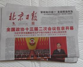 北京日报 2019年3月 4日 8版