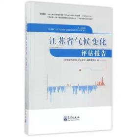 江苏省气候变化评估报告(精装)
