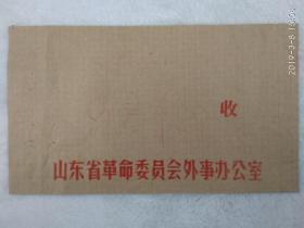 山东省革命委员会外事办公室信封 (写有名字 陈之平)