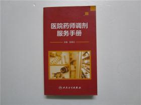 医院药师调剂服务手册