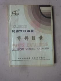 ZL30B轮胎式装载机零件目录