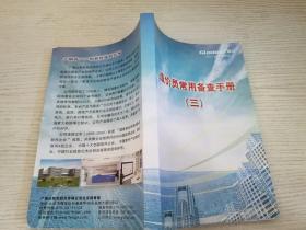 造价员常用备查手册(三)【实物拍图】