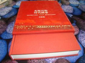 光辉历史 时代画卷 1921-2011庆祝中国共产党成立90周年美术作品展览作品集 精品布面精折护封装 书口上方有划痕