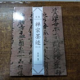 日本书法经典名帖:禅宗墨迹(修订本)