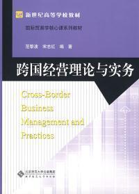 现货正版 跨国经营理论与实务 范黎波 宋志红 北京师范大学出