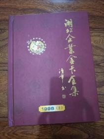 湖北企业金卡全集·1998年·上册