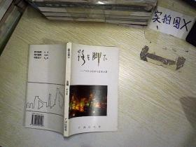 路在脚下:广州工业改革与发展文集