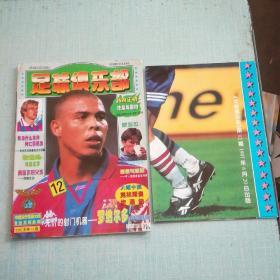 足球俱乐部 1997年第12期总第90期【有海报】