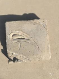 砖雕;古砖方砖一块动物图案{不知道是书法字的一点,还是动物的尾巴}