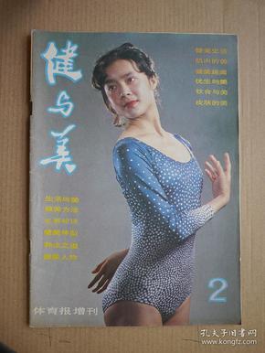 健与美 2
