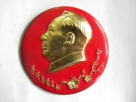 毛主席像章-革命委员会好(庆祝山西省大同市革命委员会成立二周年1967年-1969年3.16)