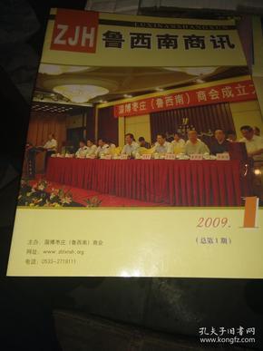 《鲁西南商讯》2009年1期(总第1期)