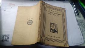 华童游英记 (1939年版  书内有铅笔写字)