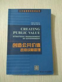 创造公共价值:政府战略管理(缩印本)