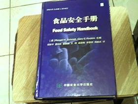 食品安全手册