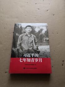 习近平的七年知青岁月(正版全新未开封)