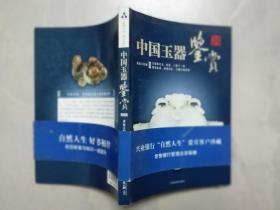 中国玉器鉴赏