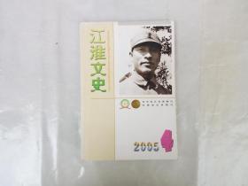 江淮文史 2005年 第4期