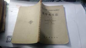 循序英文法   第二册 ( 民国37年初版)
