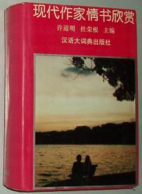 正版 现代作家情书欣赏 许道明/杜荣根 汉语大词典出版社 现货