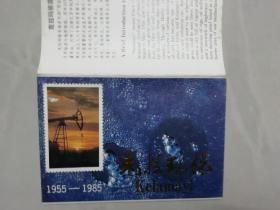 克拉玛依 1955 - 1985 (明信片7张)