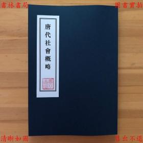 唐代社会概略-黄现璠著-民国商务印书馆刊本(复印本)