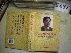 为文为政两从容--华玉玺的志趣人生   签赠本