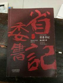 陆天明当代作品精选:省委书记