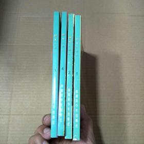 倚天屠龙记1.2.3.4--新疆青少年出版社