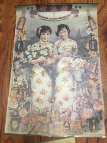 广生行香水广告画 尺寸78*51cm