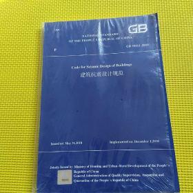 建筑抗震设计规范(GB 50011-2010)(英文版)