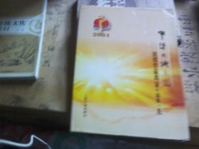 中华大地之光获奖作品选(第十届第一集) 【精装】 大地华章(2004年 北京)